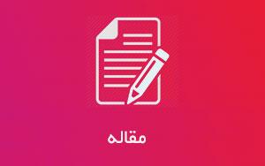 مقاله های وبلاگ زهرا پارسایی