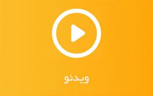 ویدئو های وبلاگ زهرا پارسایی
