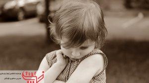 مقاله کمرویی کودک در وبسایت زهرا پارسایی